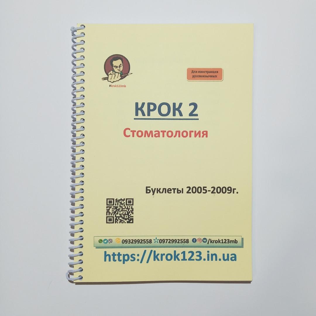 Крок 2. Стоматологія. Буклети 2005-2009 роки. Для іноземців російськомовних