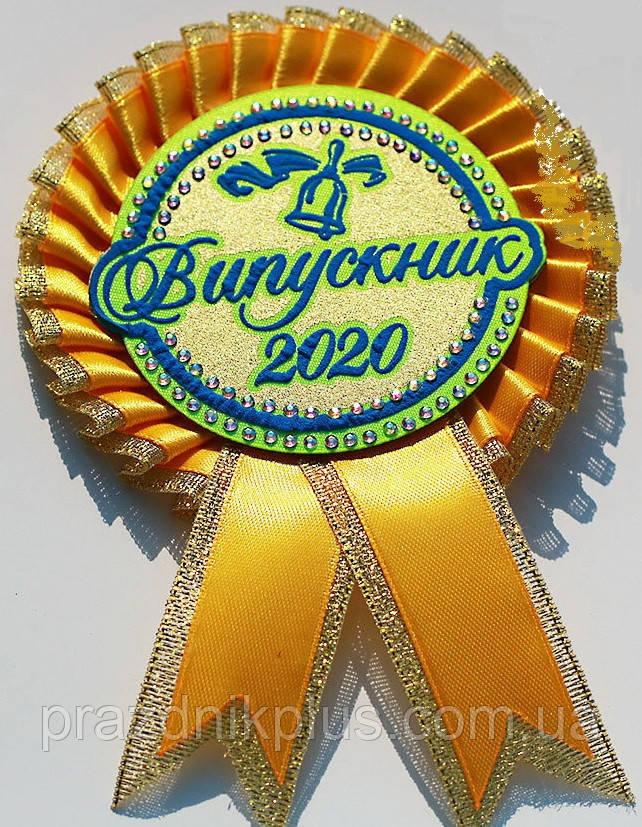 Выпускник 2020. Значок выпускника (золото)