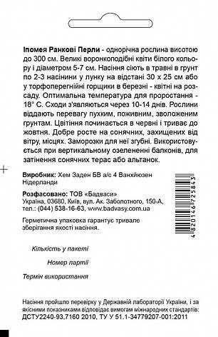 Акція Іпомея Ранкові Перли 0,5 г. СЦ, фото 2