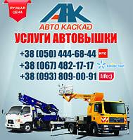 Автовышка Днепропетровск. Аренда автовышки по Днепропетровску. Заказать автовышку в Днепропетровске.