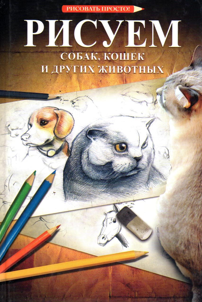 Рисуем собак, кошек и других животных (Рисовать просто).