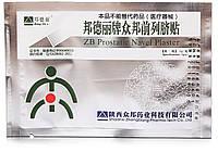 Урологический пластырь ZB Prostatic Navel Plaster. Срок годности урологического пластырядо 08.2021, фото 1