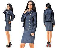 Костюм темно-синий Милитари юбка и пиджак