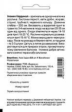 Іпомея Кардинал 0,5 г. СЦ, фото 2