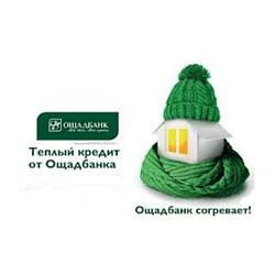 """Условия получения кредита по национальной программе """"Энергосберегающий дом"""""""