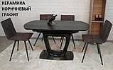 Стіл OTTAWA 140(180)х85 кераміка коричневий графіт (безкоштовна доставка), фото 2