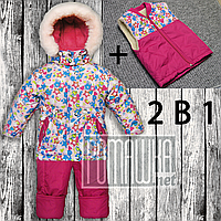 Термокомбинезон р 92 2-3 года куртка-парка штаны + жилет зимний детский раздельный на овчине для девочки 5028