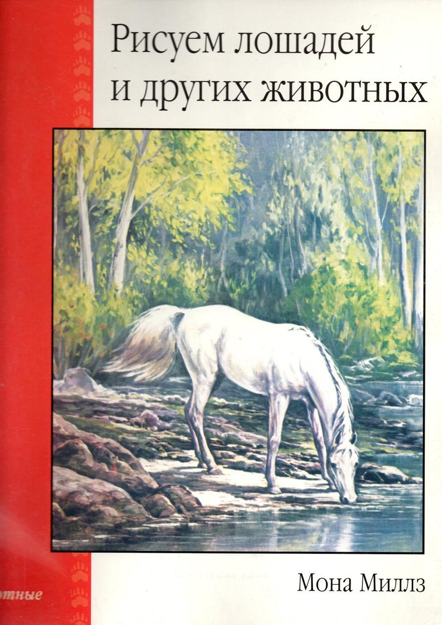 Рисуем лошадей и других животных (Уроки рисунка и живописи). Мона Миллз