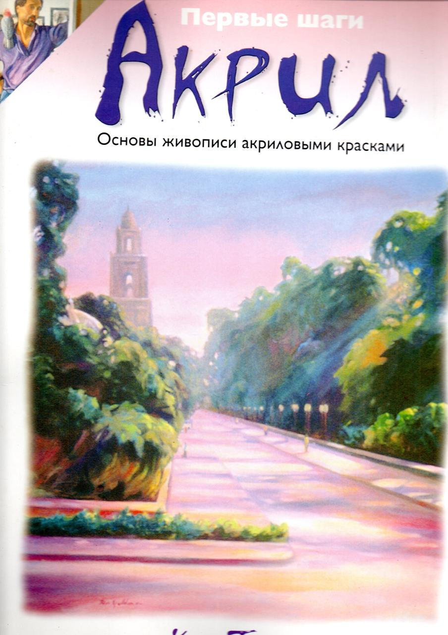 Акрил. Основы живописи акриловыми красками (Первые шаги). Кен Голдман.
