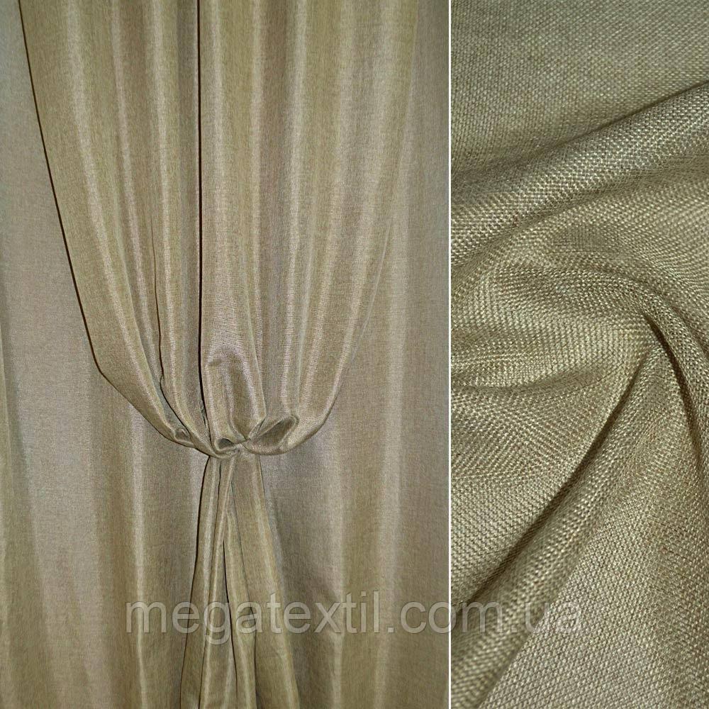 Рогожка бежево-коричнева (оливковий відтінок) ш.150 (22202.056)