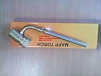 Горелка МТ-0055 для MAПП газа