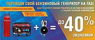Газовый комплект (Карбюратор ГБО) УГХ KBS-2 генераторов 4-6 кВт