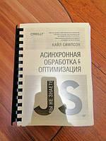 JavaScript. Симпсон К. Вы не знаете JS: Асинхронность и оптимизация