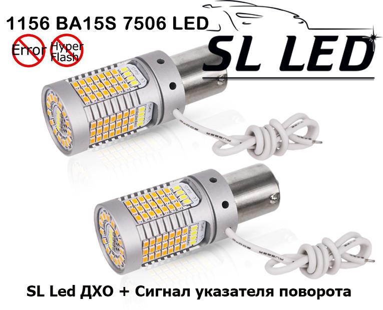 Светодиодная автомобильная лампа SLP LED ДХО+Поворот, цоколь 1156(PY21W)(BAU15S) 119-2016 Cree led