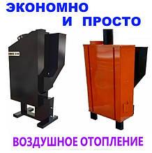 Воздухогрейные котлы воздушное отопление