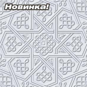 Плита потолочная белая Формат арт. 4802