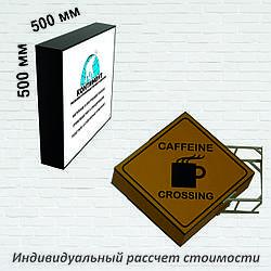 Лайтбокс двухсторонний 50х50см