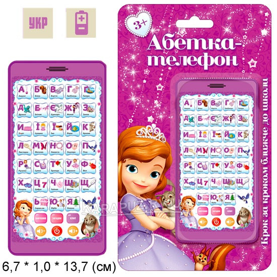 Музыкальный развивающий телефон Sofia KI-7043 батар., учит цифрам, буквам. на украинском языке