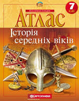 """Атлас """"Історія середніх віків"""" 7 класс"""