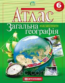 "Атлас ""Загальна географія"" 6 клас"
