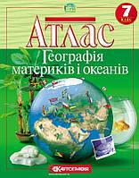 """Атлас """"Географія материків і океанів"""" 7 класс"""