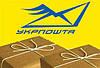 Возобновлена доставка посылок в пгт. Очеретино (Донецкая область)