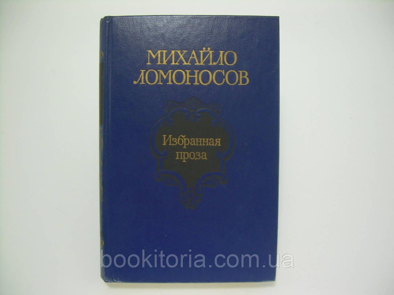 Ломоносов М. Избранная проза (б/у).