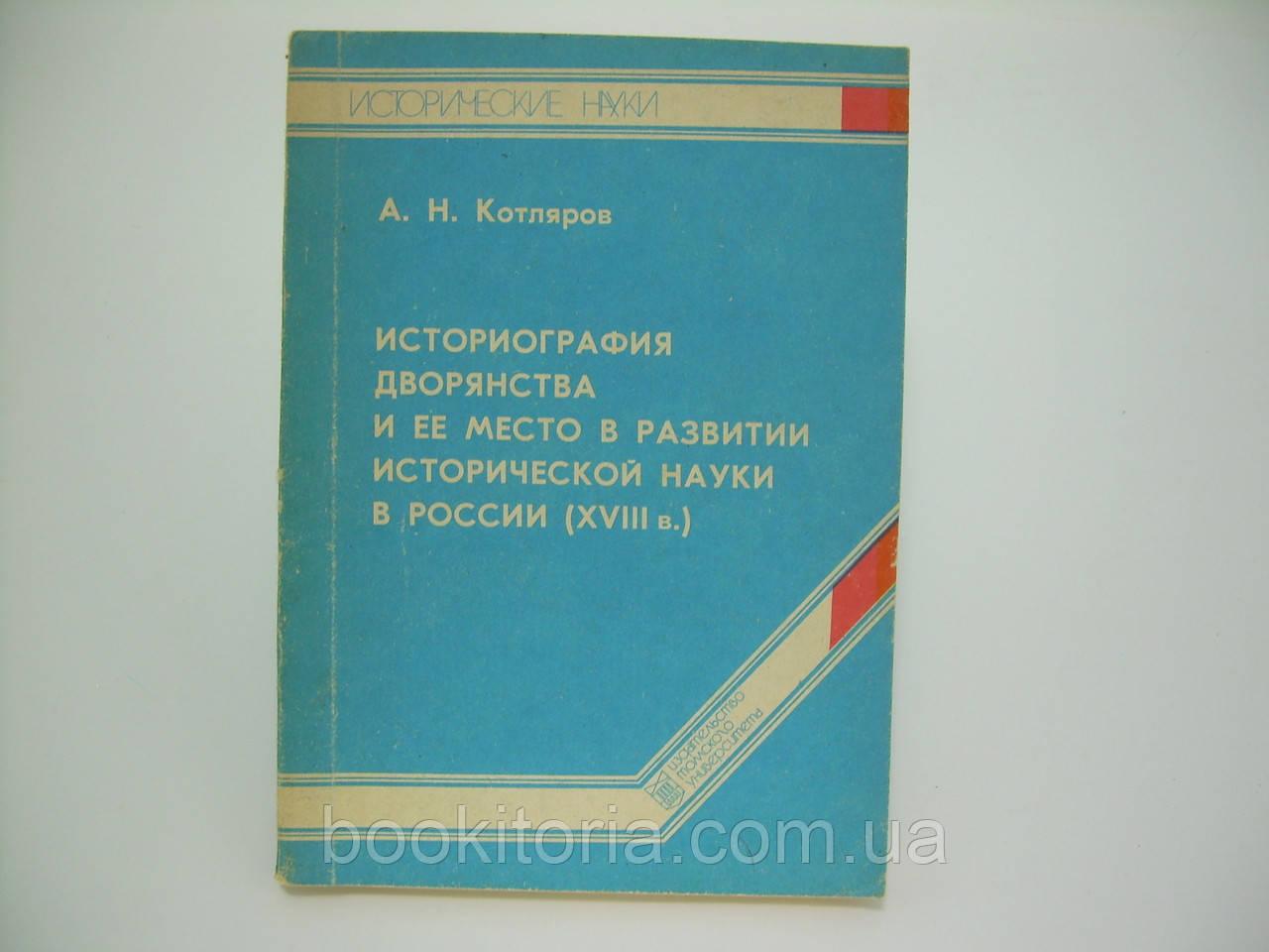 Котляров А.Н. Историография дворянства и ее место в развитии исторической науки в России