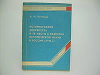 Котляров А.Н. Историография дворянства и ее место в развитии исторической науки в России, фото 1