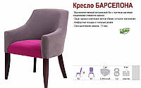 Крісло Барселона венге Tosca 660/Tosca 664