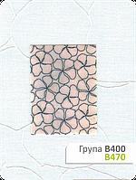 Ткань для рулонных штор В 470