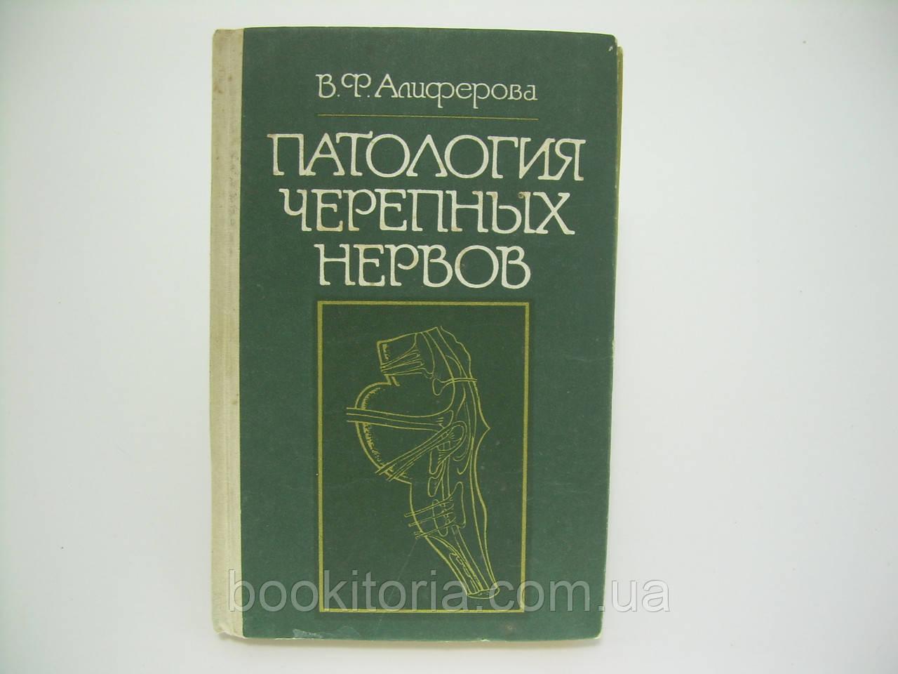 Алиферова В.Ф. Патология черепных нервов (б/у).