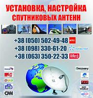 Спутниковое тв Ровно. Установка спутникового телевидения в Ровно. Настройка тарелки, каналы