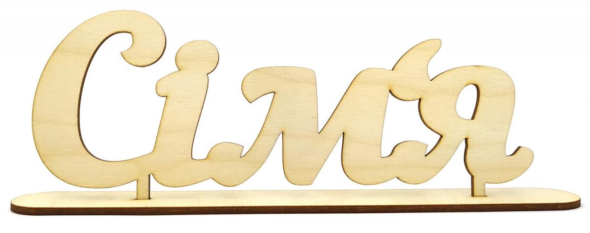 """Декор слово из дерева """"Сім'я"""" 1шт."""