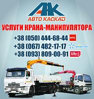 Аренда манипулятора Днепропетровск. АРенда манипулятор в Днепропетровске кран авто. Манипулятор для разгрузки.