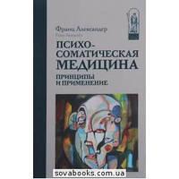 Александер ф. Психосоматическая медицина. Принципы и применение. (канон+)   Александер Ф.