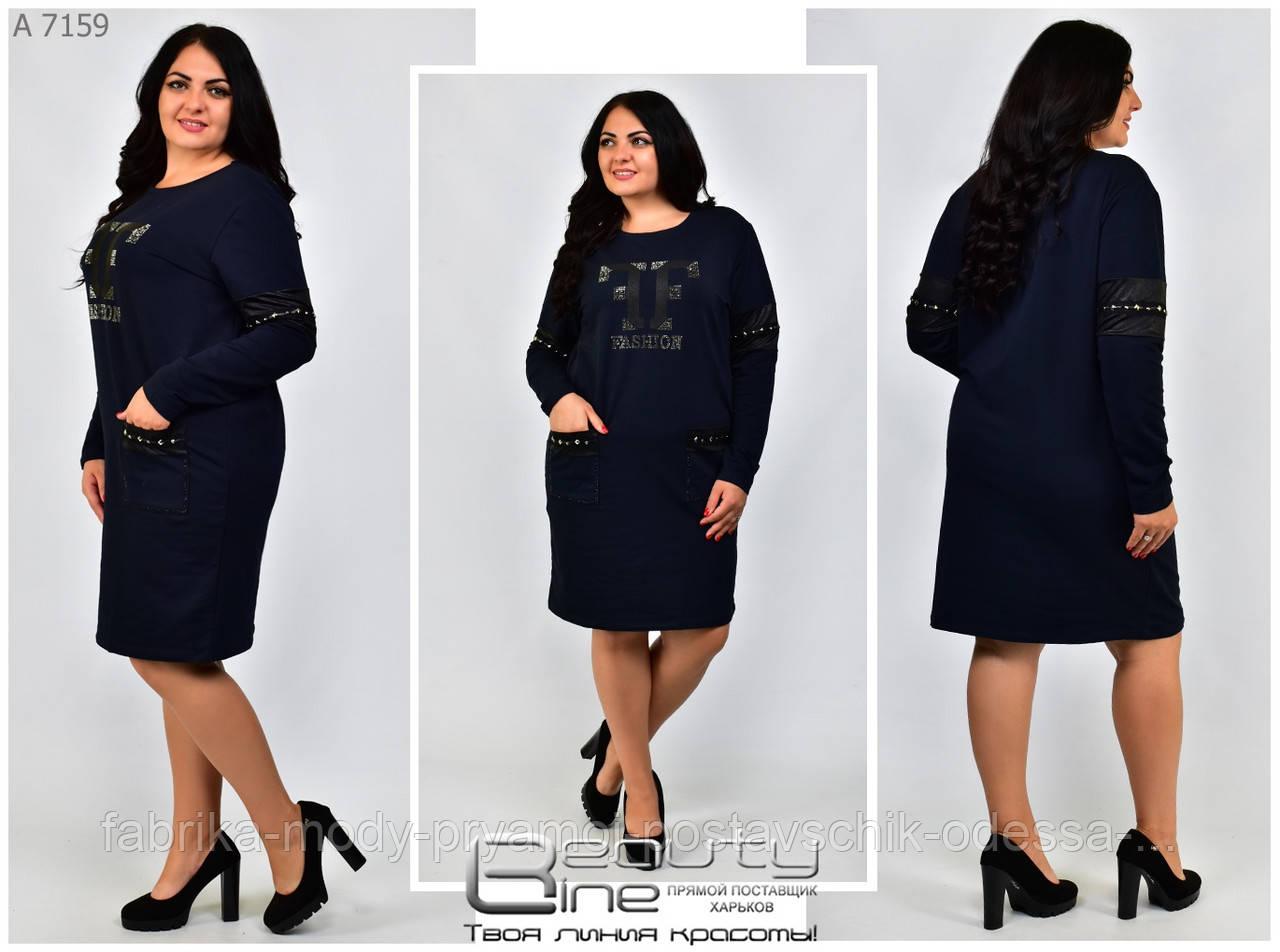 Женское осенне платье Фабрика моды 52-58 размер №7159