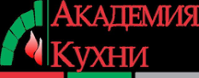 АКАДЕМИЯ КУХНИ