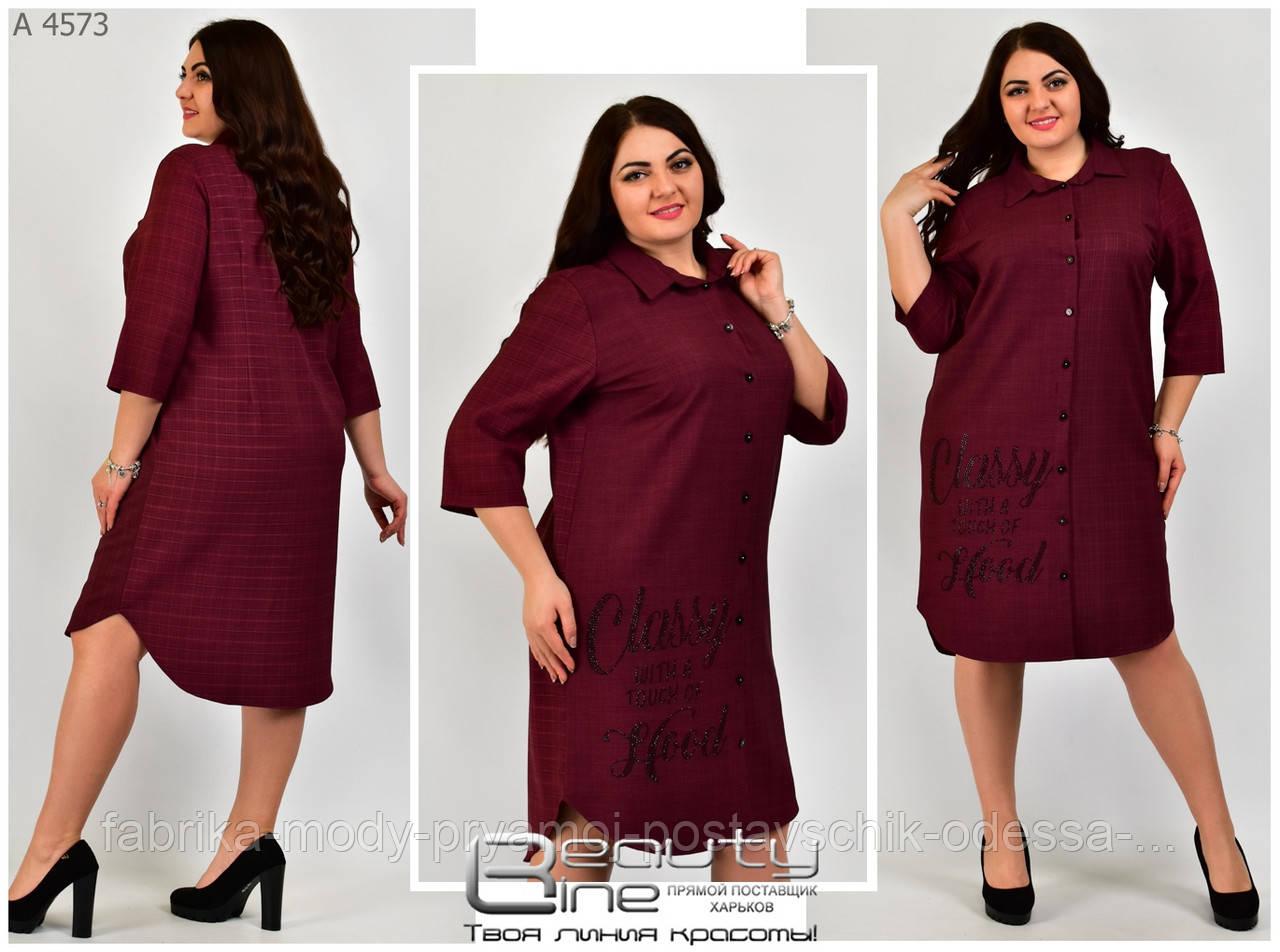 Женское осенне платье Фабрика моды 52 -58 размер №4573