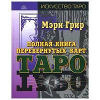 Полная книга перевернутых карт Таро. Мэри Грир. Энигма