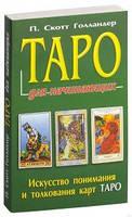 Таро для начинающих. Искусство понимания и толкования карт Таро. П. Скотт Голландер. ФАИР-ПРЕСС