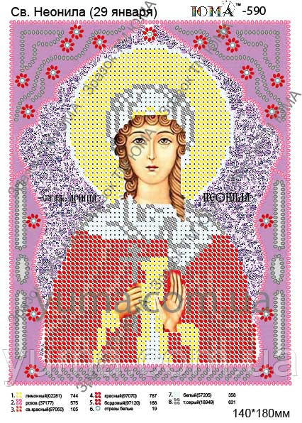 Схема для вишивки бісером ікони Св. Неоніла