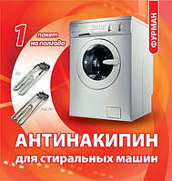 Антинакипин для стиральных машин, бойлеров