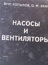 Копилов в. І. Насоси і вентилятори. ВУЗ. К., 1996.
