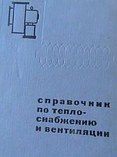 Щокін Р. В. Довідник по теплопостачання і вентиляції. Опалення та теплопостачання. К., 1968.