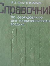 Пекера Я. Д. Довідник по устаткуванню для кондиціювання повітря. К., 1977.