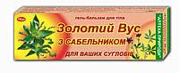 """Лечение отложение солей """" Золотой ус с сабельником (Флора Фарм,75мл)""""препарат от производителя"""