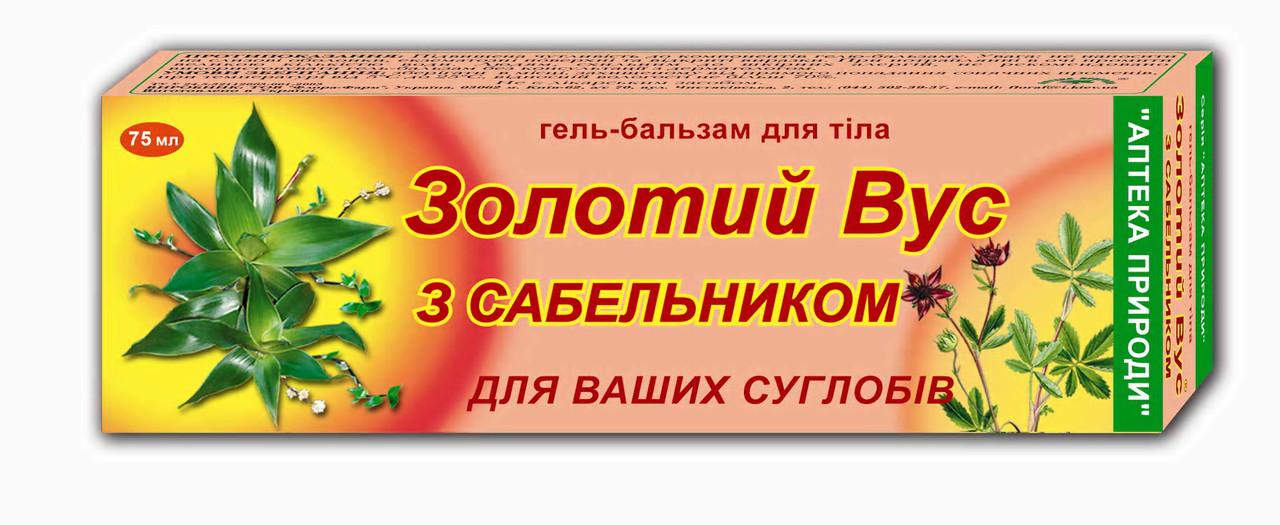 Золотой ус с сабельником (Флора Фарм,75мл)