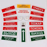 Тирас ОСЗ-1 Вихід Оповещатель светозвуковой