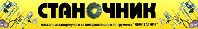 Интернет-магазин СТАНОЧНИК